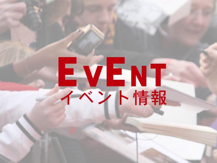 Eiga-uk-Event-Jouhou